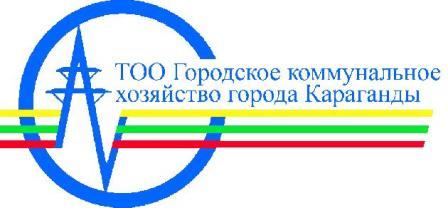 ТОО «Городское коммунальное хозяйство г.Караганды»