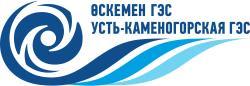 """ТОО """"АЭС Усть-Каменогорская ГЭС"""""""